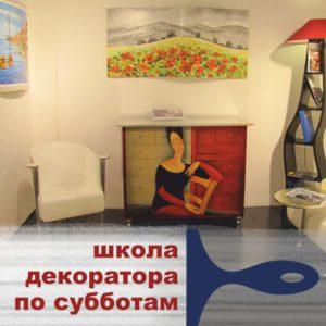 Школа декоратора